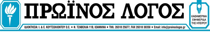 ΜΟΝΙΜΕΣ ΣΤΗΛΕΣ - Πρωινός Λόγος - Η καθημερινή εφημερίδα της Ηπείρου 4b80fcd1517