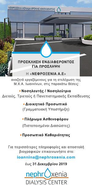 Nephroxenia