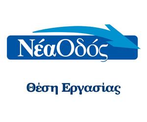 ΝΕΑ ΟΔΟΣ - ΘΕΣΗ ΕΡΓΑΣΙΑΣ