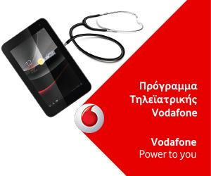 Vodafone 300X250 - Tηλειατρική