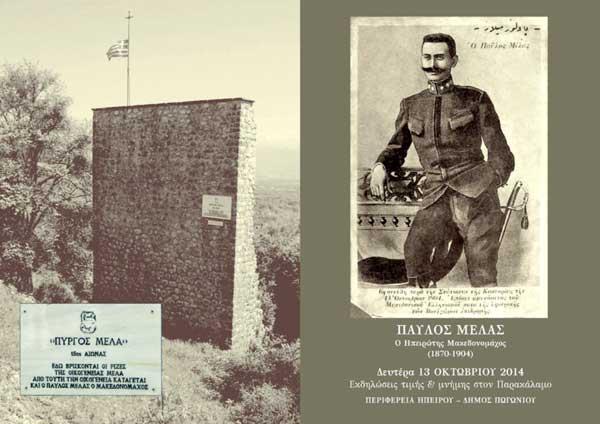MELAS-PAYLOS-8 10 14
