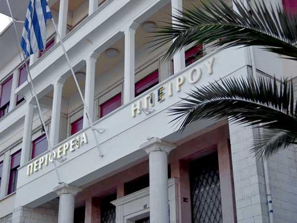 Ήπειρος: Τέσσερα σημαντικά έργα της Ηπείρου προς ευρωπαϊκή χρηματοδότηση