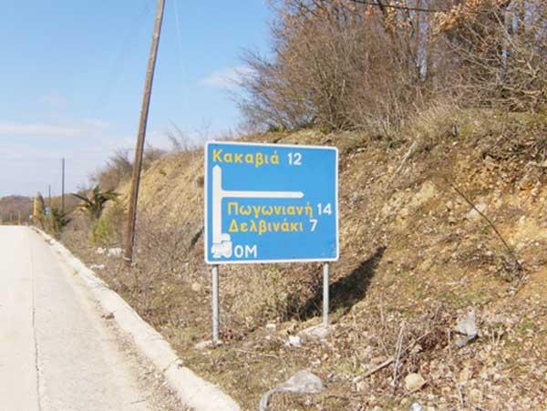 Γιάννενα: Υπάρχει ευρωπαϊκό πρόγραμμα για το δρόμο Γιάννενα-Κακαβιά