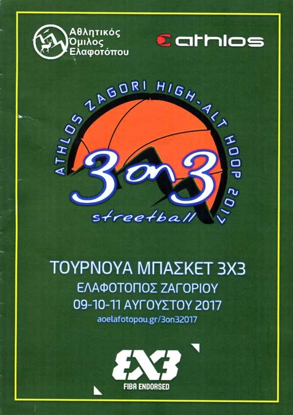 Γιάνενα: Τουρνουά Μπάσκετ 3Χ3 από τον Α.Ο. Ελαφότοπου