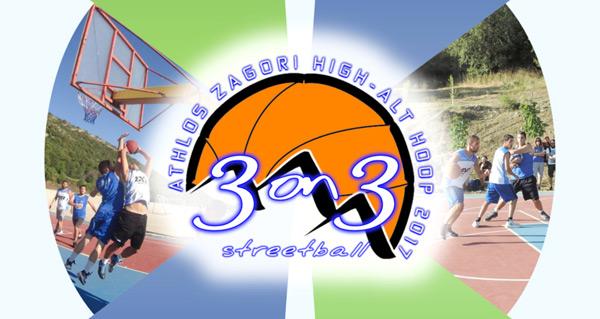 Γιάννενα: Το τουρνουά μπάσκετ στο επίκεντρο των εκδηλώσεων στον Ελαφότοπο