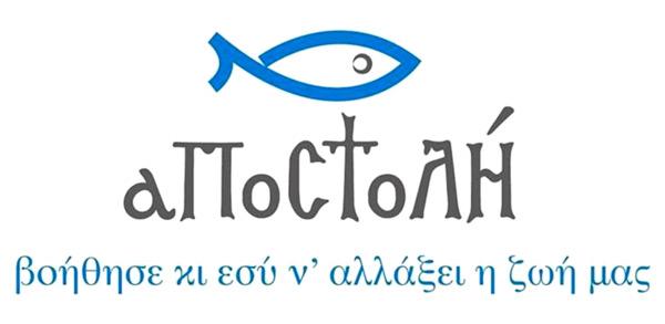 Γιάννενα: ΚΔΑΠ στα Γιάννενα θα λειτουργήσει «Η Αποστολή»