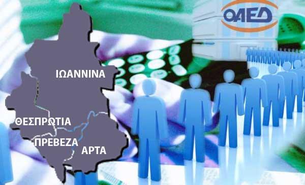 Ήπειρος: Η ΑΝΕΡΓΙΑ…ΑΚΛΟΝΗΤΗ ΣΤΗΝ ΗΠΕΙΡΟ!...Καθηλωμένο στο 27,4% το ποσοστό το Μάιο, έναντι 21,7% πανελλαδικά…