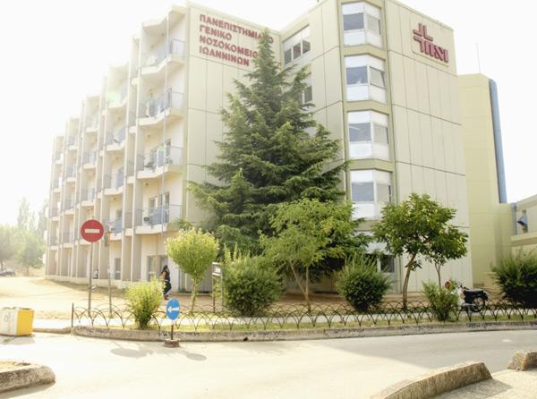 Γιάννενα: Διώχνουν τους ιδιώτες για να προσλάβουν «ημετέρους»; Σε καθαριότητα – σίτιση στο Πανεπ. Νοσοκομείο Ιωαννίνων