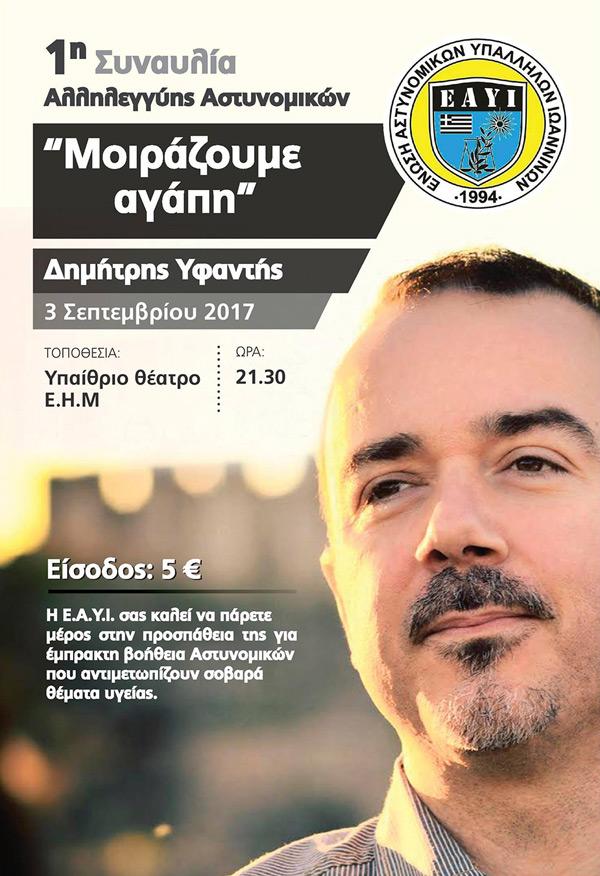 Γιάννενα: Η 1η Συναυλία Αλληλεγγύης των Αστυνομικών Ιωαννίνων