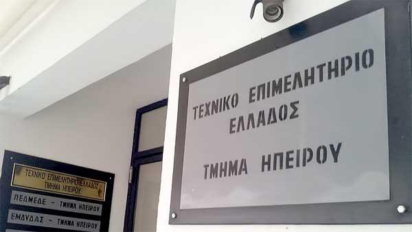 Γιάννενα: «Σφυροκόπημα» Γ. Τσίγκρου για την απραξία του ΤΕΕ Ηπείρου!