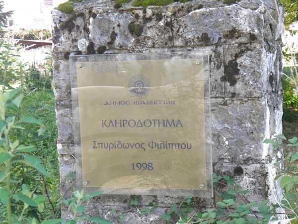 Γιάννενα: Ο Δήμος χρωστάει 97.000 ευρώ στο Κληροδότημα Φιλίππου!