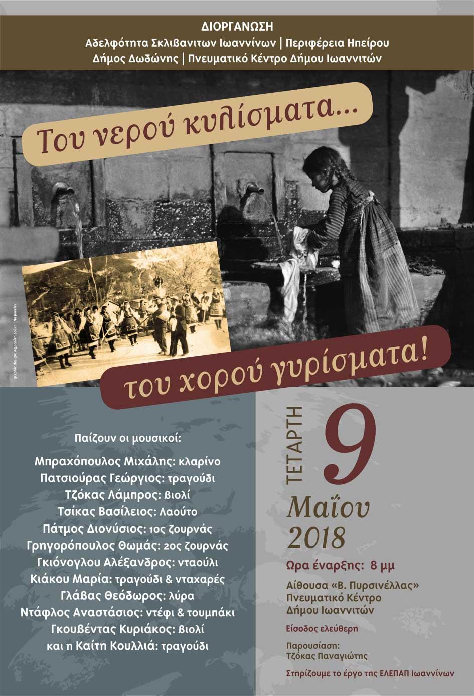 Γιάννενα: Μουσικοχορευτική εκδήλωση της Αδελφότητας Σκλιβανιτών