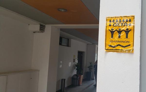 Γιάννενα: Ν. ΓΚΟΝΤΑΣ - Μεγάλο «αγκάθι» για τον Δήμο Ιωαννιτών η ΔΕΥΑΙ