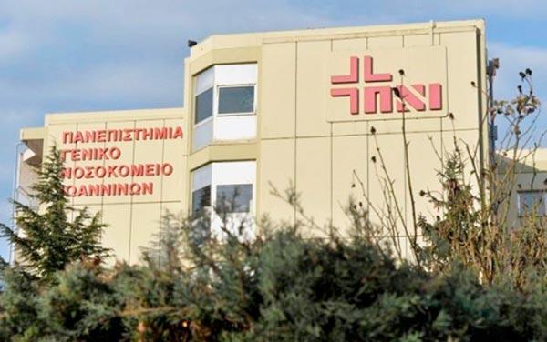 Γιάννενα: Στη Βουλή οι… κατά λάθος προσλήψεις στο Πανεπ. Νοσοκομείο Ιωαννίνων