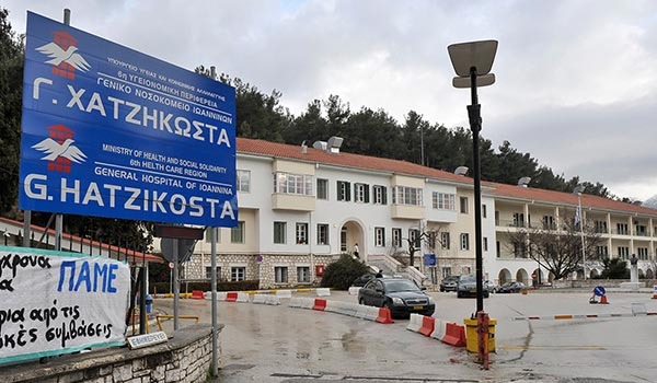 Γιάννενα: Το ίδρυμα Λάτση εξοπλίζει τη ΜΕΘ του Νοσοκομείου «Χατζηκώστα»