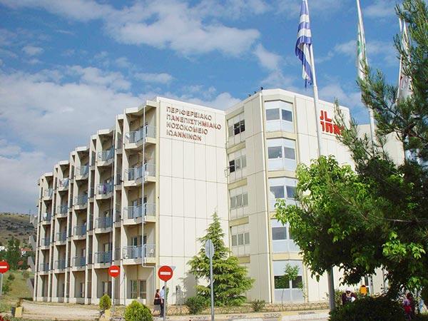 Γιάννενα: Το Πανεπιστημιακό Νοσοκομείο «μεγαλώνει» κατά 85 κλίνες!