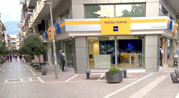 Γιάννενα: Ηλεκτρονικό έγινε το κατάστημα της Πειραιώς στην Πυρσινέλλα!