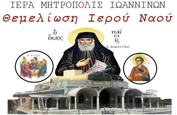 Γιάννενα: Την Κυριακή η θεμελίωση του Ι.Ν. για τον Άγιο Παϊσιο