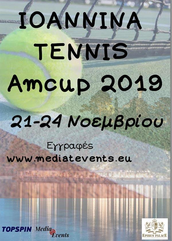 Γιάννενα: Το πρώτο indoor τουρνουά τένις για ερασιτέχνες στα Γιάννενα