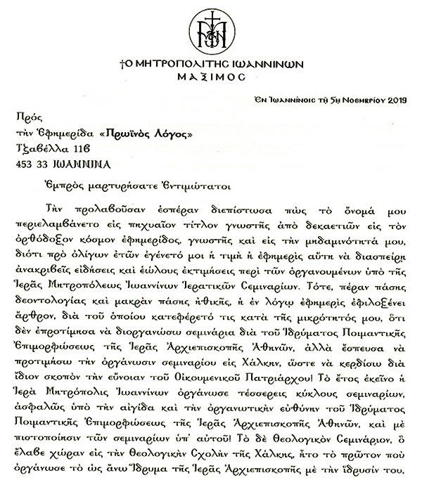 MAKSIMOS EPISTOLH 1 7 11 19