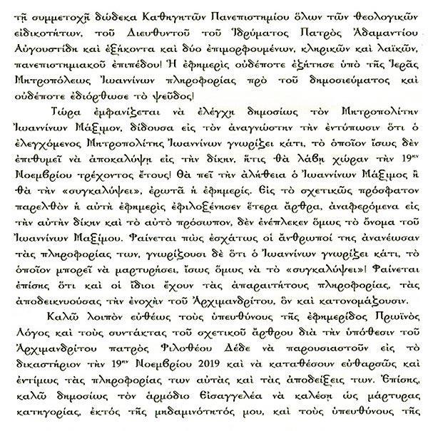 MAKSIMOS EPISTOLH 2 7 11 19