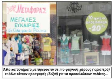 http://www.proinoslogos.gr/images/stories/FOTOGRAFIES/2011/APRILIOS_2011/09_07_2012/agora.jpg
